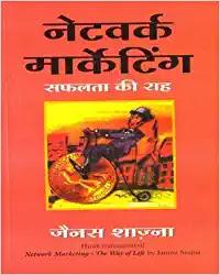 network marketing: safalta ki rah ( hindi ) by janusz szajna,best network marketing books in hindi, best mlm books in hindi