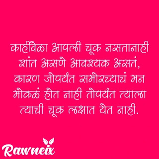 Best Marathi Status For Girl's and Boy's