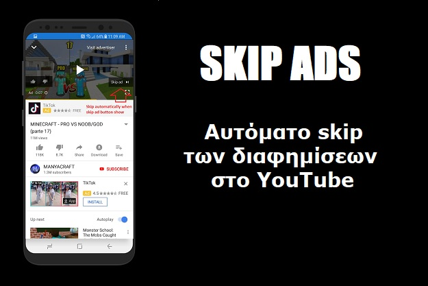 skip youtube ads