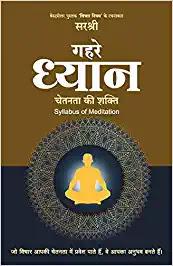 gehre dhyan chetanta ki shakti syllabus of meditation by sirshree,best yoga books in hindi, best ayurveda books in hindi,best meditation books in hindi