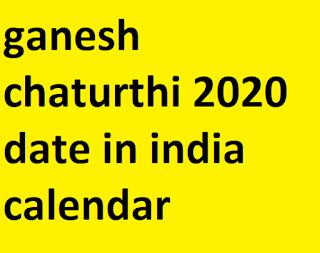 ganesh chaturthi 2020 date in india calendar