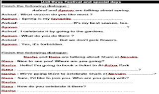 27 صفحة تمارين وورد  للصف الثالث الاعدادى - الوحدة الثالثة  من موقع درس انجليزي