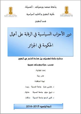 مذكرة ماستر: دور الأحزاب السياسية في الرقابة على أعمال الحكومة في الجزائر PDF