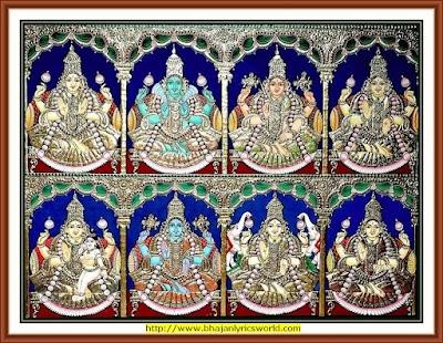 అష్టలక్ష్మీస్తోత్రం - Ashtalakshmi Stotram Lyrics Telugu