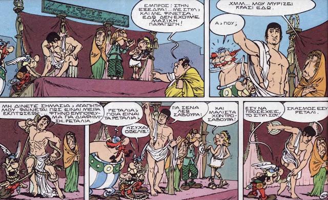 Ο άνθρωπος-γλυπτό στις Δάφνες του Καίσαρα του Αστερίξ / The man-statue in Asterix and the Laurel Wreath