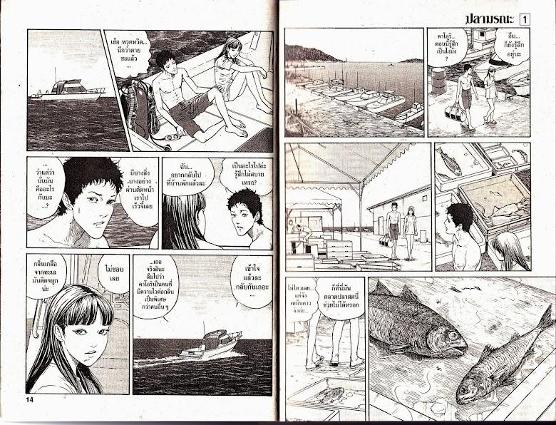 Gyo - หน้า 8