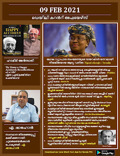 Daily Malayalam Current Affairs 09 Feb 2021