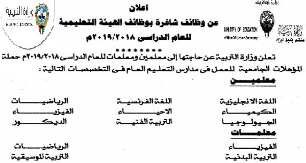 وزارة التربية في الكويت تطل وظائف تعليمية وهندسية وإدارية 2018ــ2019