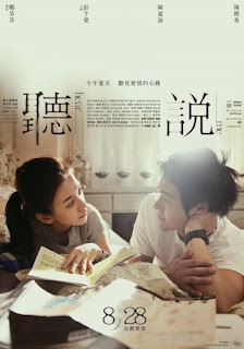 download film taiwan hear me subtitle indonesia full movie