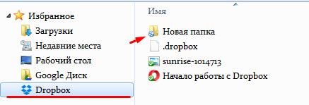 синхронизация файлов