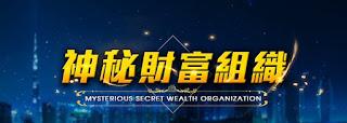 神秘財富組織