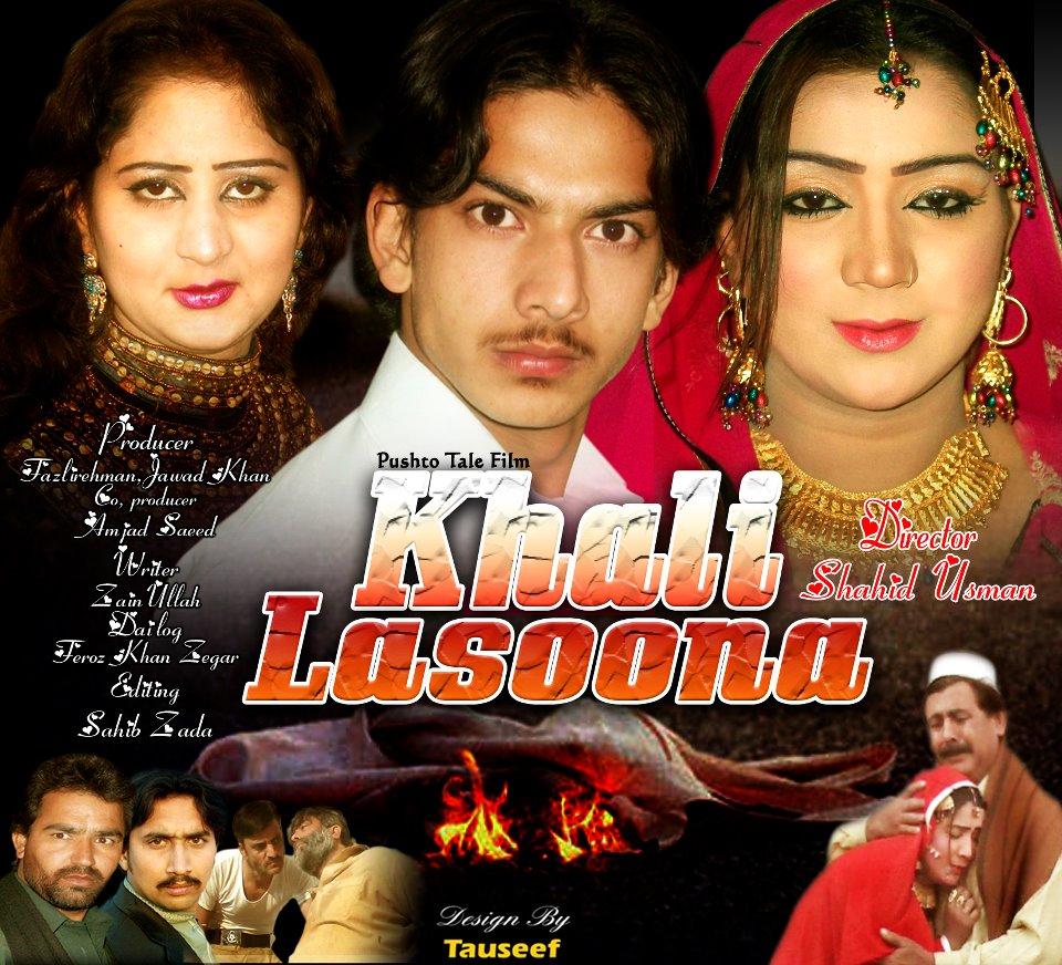 Welcome To Rustam Computer: Pashto Tele Film KHALI LASOONA
