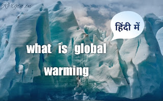 Global Warming in Hindi - ग्लोबल वार्मिंग