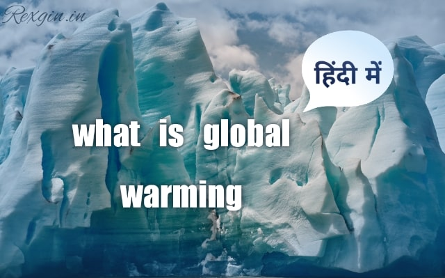 What is the Global Warming in Hindi