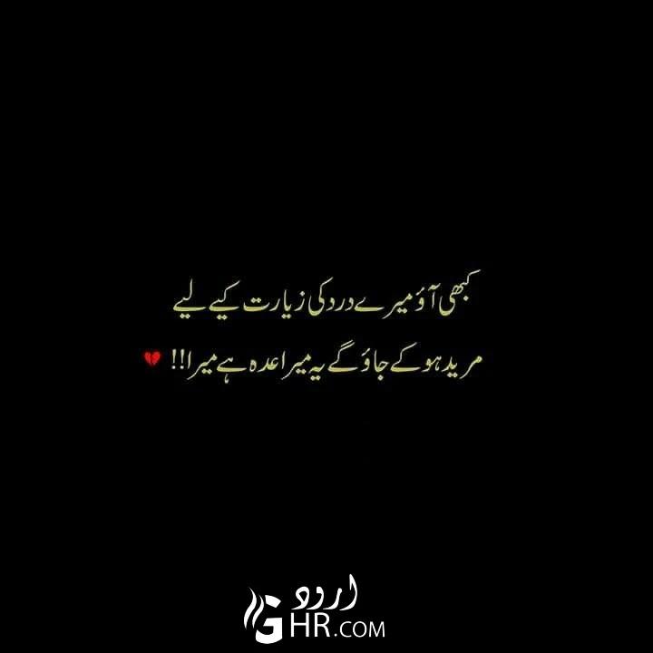 Heart Touching Shayari in Urdu