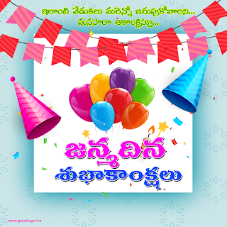 Telugu Language Birthday Images of janmadina subhakankshalu