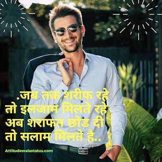 Attitude status in Hindi  for boys, boys attitude status - attitude Wala Status