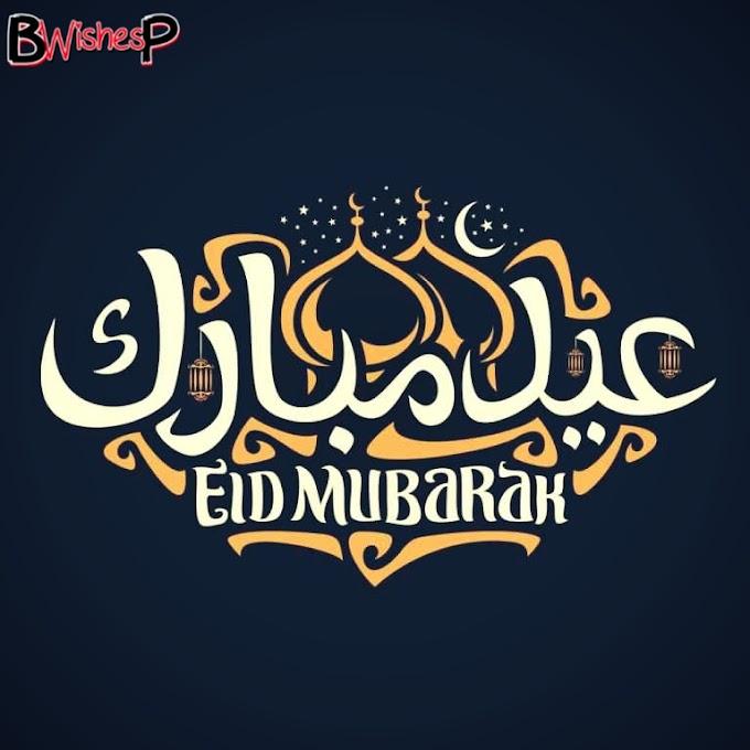 390+ latest Eid Mubarak images 2021 hd download | EID Mubarak Wishes Images pics