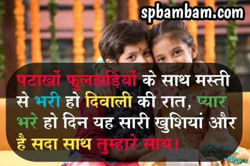 दीपावली शायरी हिंदी में - Latest Diwali Shayari Quotes  2020