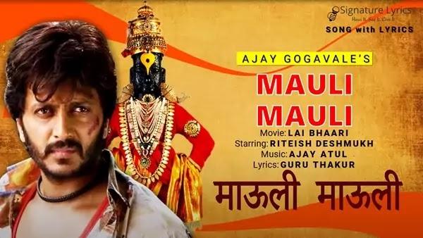 Mauli Mauli Lyrics | Video | Lai Bhaari Marathi