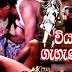 viyaru geheniya sinhala movie