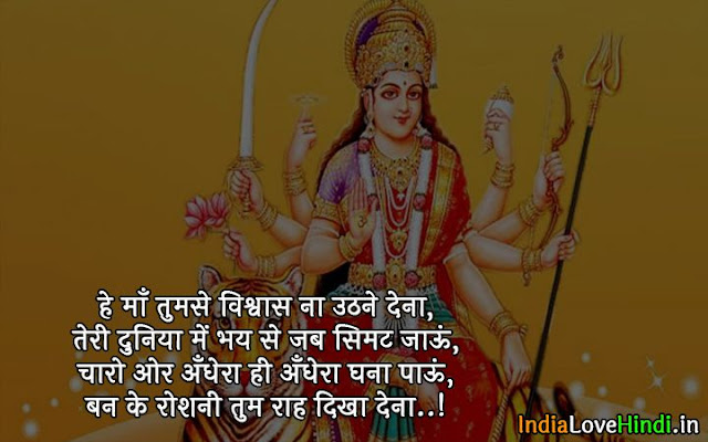 happy navratri images free download