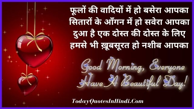 good morning quotes in hindi for facebook, good morning best quotes in hindi