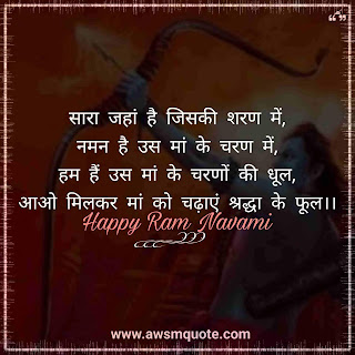 Rama Navami 2020: Significance, Images, Quotes & WhatsApp Status