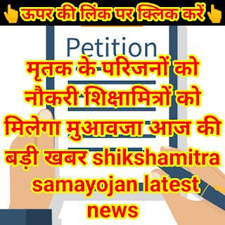 मृतक के परिजनों को नौकरी शिक्षामित्रों को मिलेगा मुआवजा आज की बड़ी खबर shikshamitra samayojan latest news