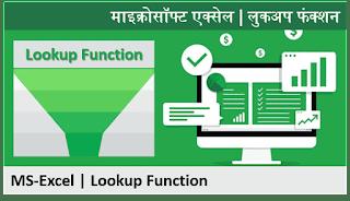 Lookup Functions in MS-Excel Hindi Videos