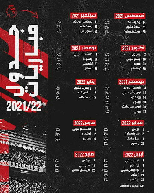 جدول مباريات مانشستر يونايتد فى الدوري الانجليزي للموسم2021/2022