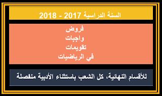 فروض،واجبات، تقويمات الرياضيات bac-2018.png