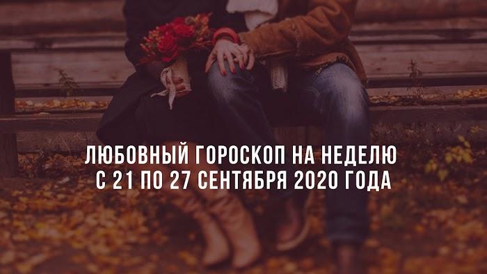 Любовный гороскоп на неделю с 21 по 27 сентября 2020 года