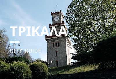 City guide: Τρίκαλα