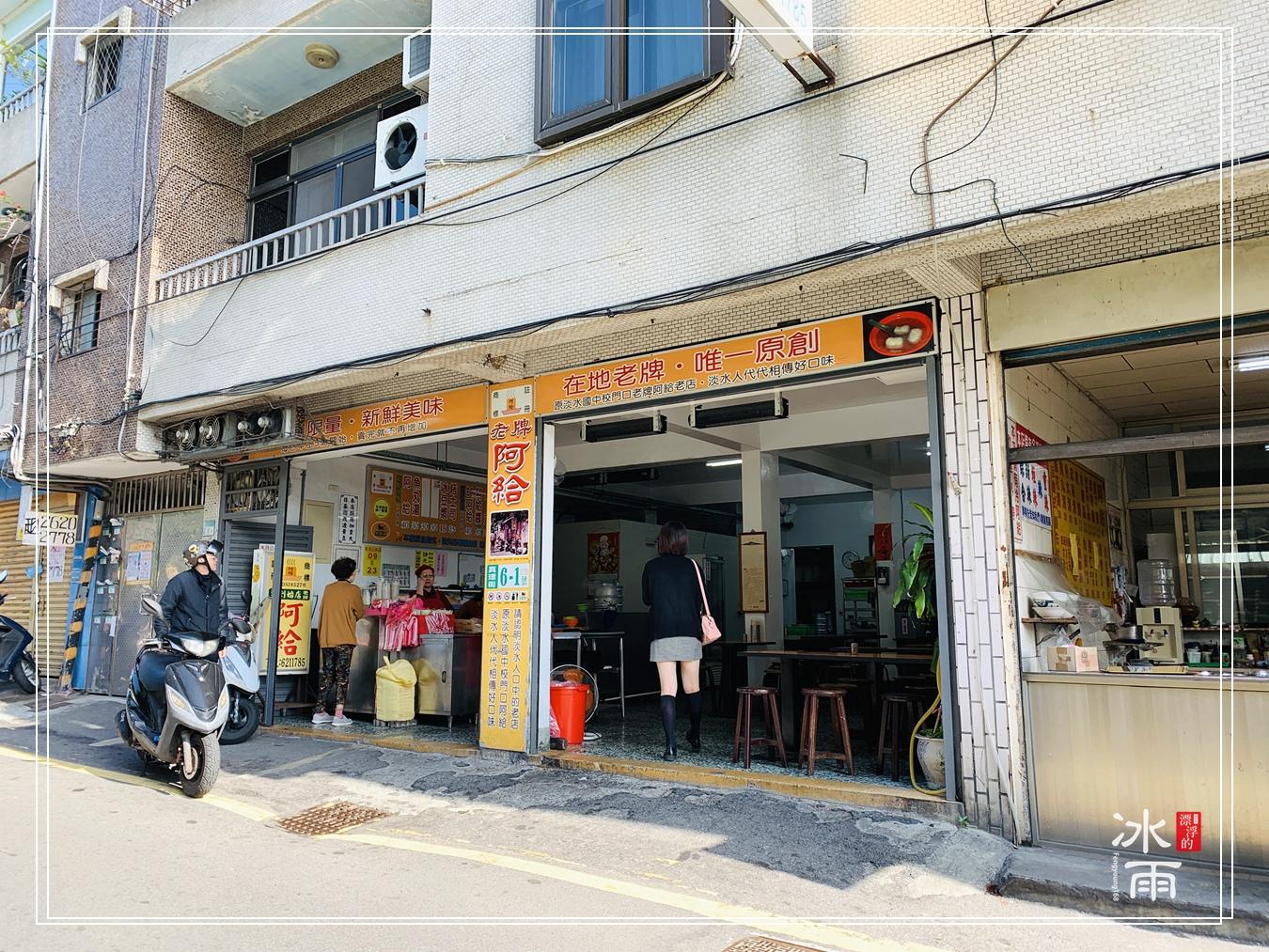 位在真理街上的阿給店,是有傳統味道的老店