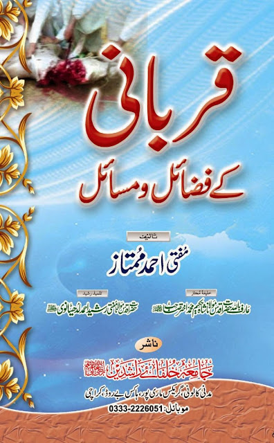 Rules-of-Qurbani-mentioned-in-Quran