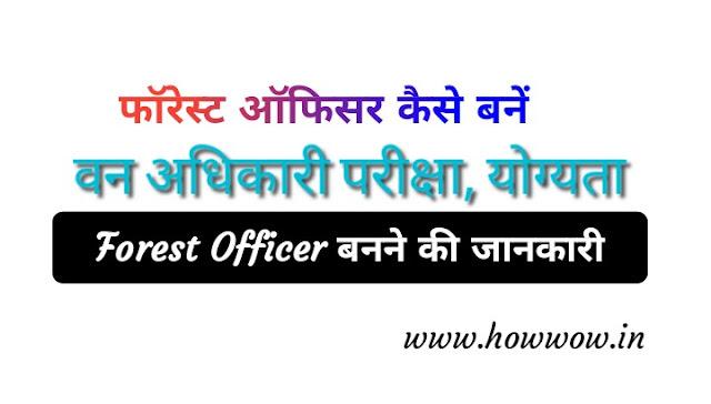 वन अधिकारी कैसे बनें ( Forest Officer Kaise Bane ) सही जानकारी हिंदी में...
