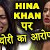 क्या BIG BOSS की कंटेस्टेंट हिना खान पे है चोरी का आरोप? जानिए पूरा सच