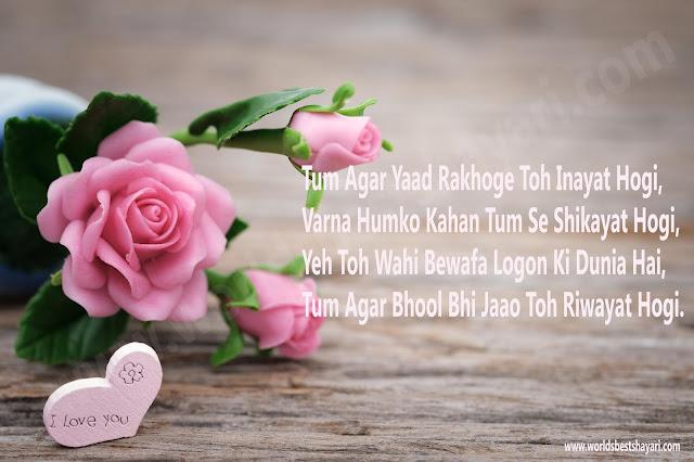 Bewafa Shayari | Sad Shayari | Bewafa Shayari Hindi | Bewafa Quotes