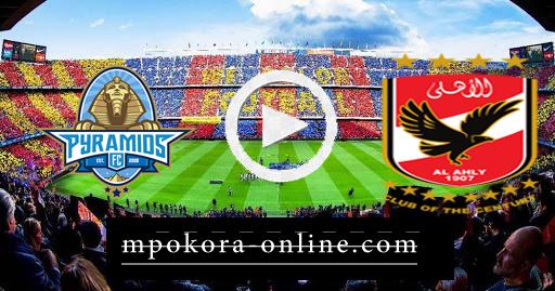 مشاهدة مباراة الأهلي وبيراميدز بث مباشر كورة اون لاين 11-10-2020 الدوري المصري