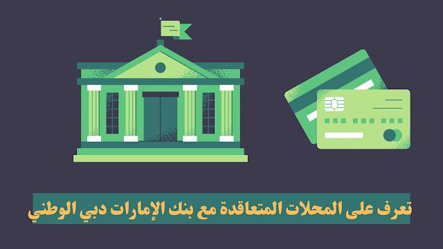 المحلات المتعاقدة مع بنك الإمارات دبي الوطني