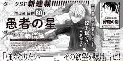 "Manga: ""Gusha no Hoshi"" el próximo manga de Hiroki Endo"