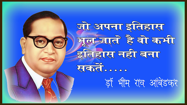 Dr. BR Ambedkar Quotes photo,14 april baba sahab photos,jai bhim photo