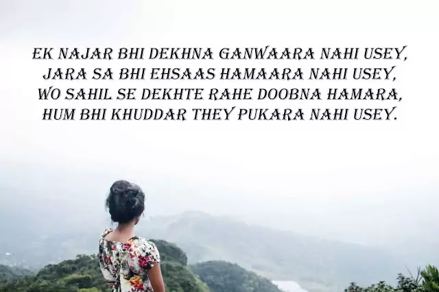romantic love shayari in hindi for girlfriend image