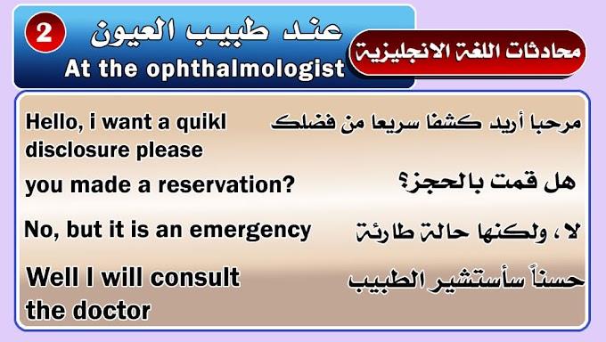"""محادثات اللغة الانجليزية : عند طبيب العيون """"At the ophthalmologist"""""""