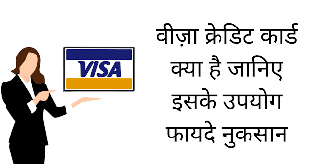 वीज़ा क्रेडिट कार्ड क्या होता है जानिए इसके उपयोग और फायदे