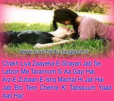 For Social media post-4- Love Sayari and Sms