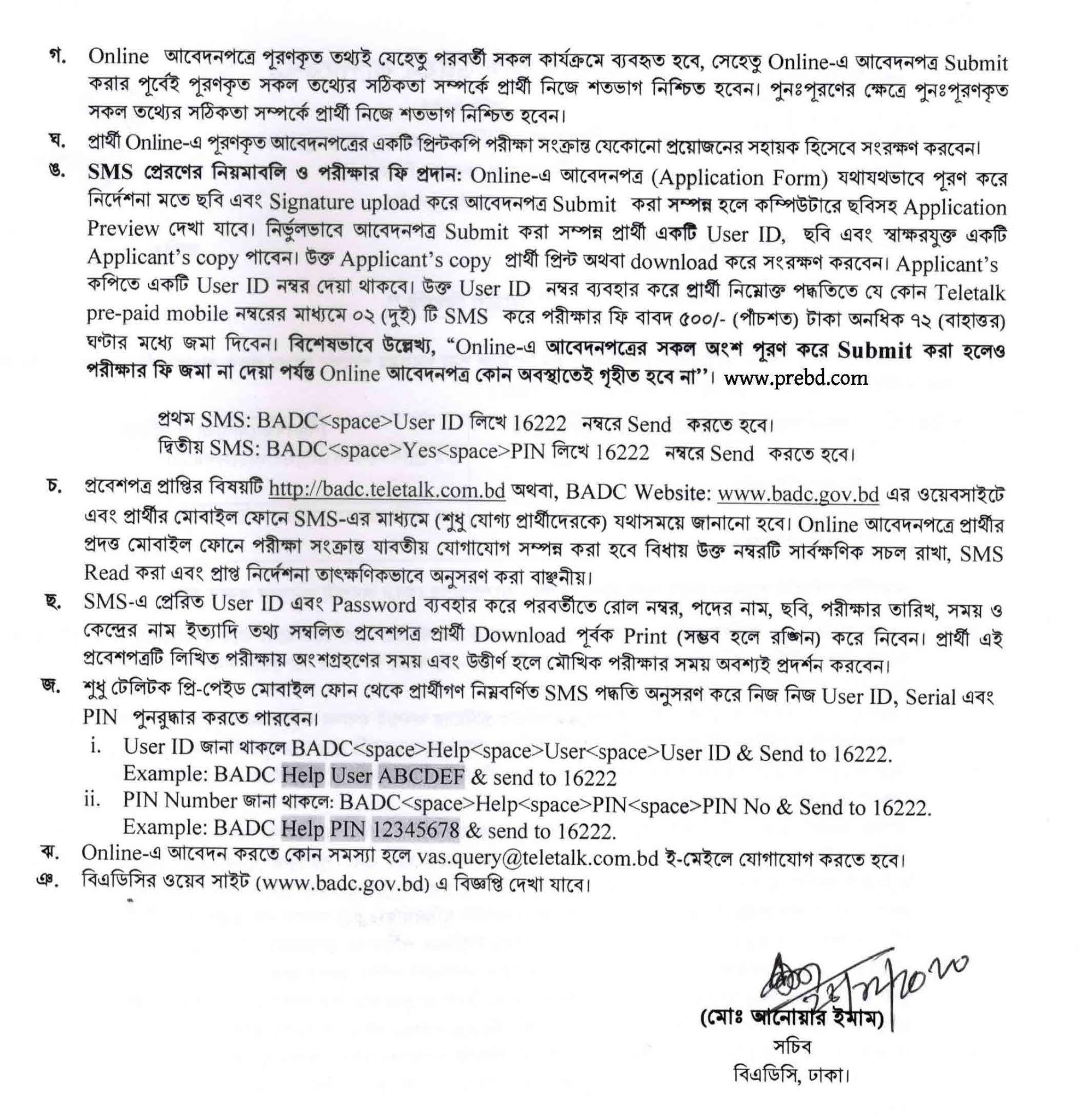 বাংলাদেশ কৃষি উন্নয়ন কর্পোরেশন (BADC) নিয়োগ বিজ্ঞপ্তি ২০২১   www.badc.gov.bd Job Circular 2021