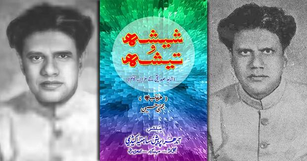sheesha-o-teesha-shahid-siddiqui