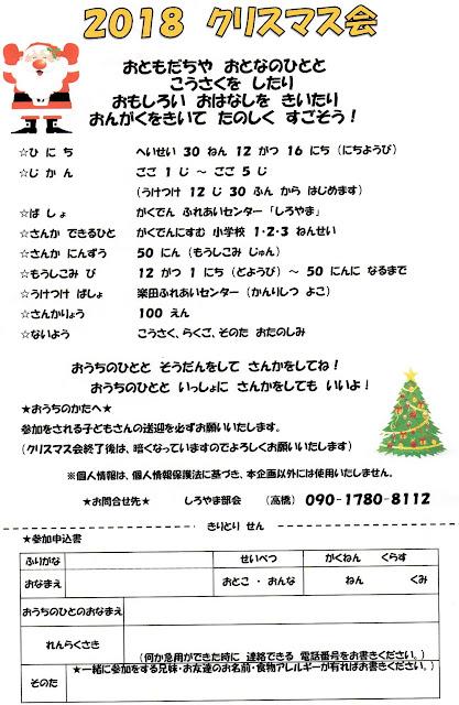 クリスマス会 申込書 2018